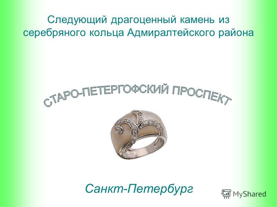 Следующий драгоценный камень из серебряного кольца Адмиралтейского района Санкт-Петербург