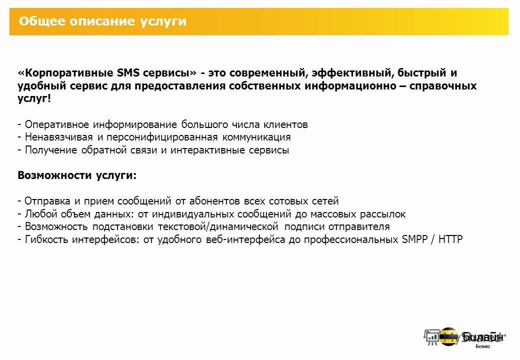 Содержание Общее описание услуги «Корпоративные SMS сервисы» Задачи, решаемые с помощью услуги «Корпоративные SMS сервисы» Интерфейсы использования – веб-интерфейс или прямое подключение к SMS-платформе Веб-интерфейс для отправки и приема SMS Обзор ф