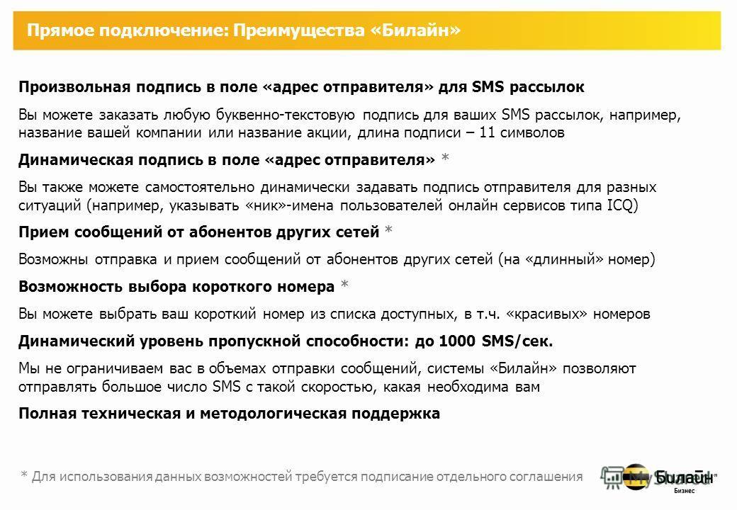 Прямое подключение к SMS-платформе «Билайн»: Общая схема Прямое подключение к SMS центру «Билайн» может использоваться для создания собственных интерактивных сервисов (бронирование билетов, платежные и охранные системы) и при интеграции с БД клиентов