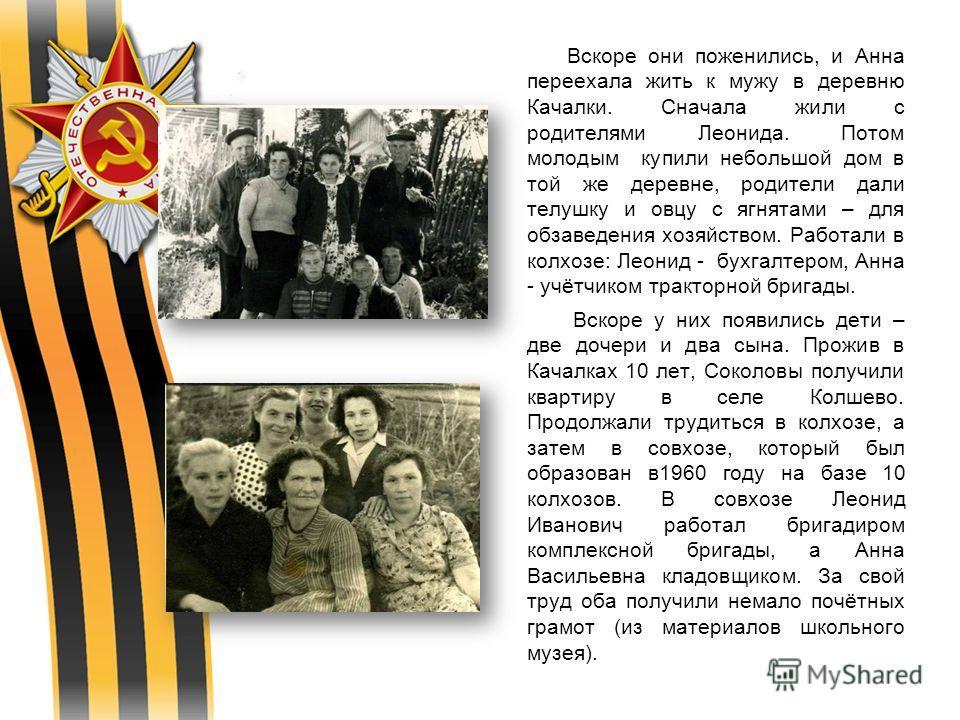 Вскоре они поженились, и Анна переехала жить к мужу в деревню Качалки. Сначала жили с родителями Леонида. Потом молодым купили небольшой дом в той же деревне, родители дали телушку и овцу с ягнятами – для обзаведения хозяйством. Работали в колхозе: Л