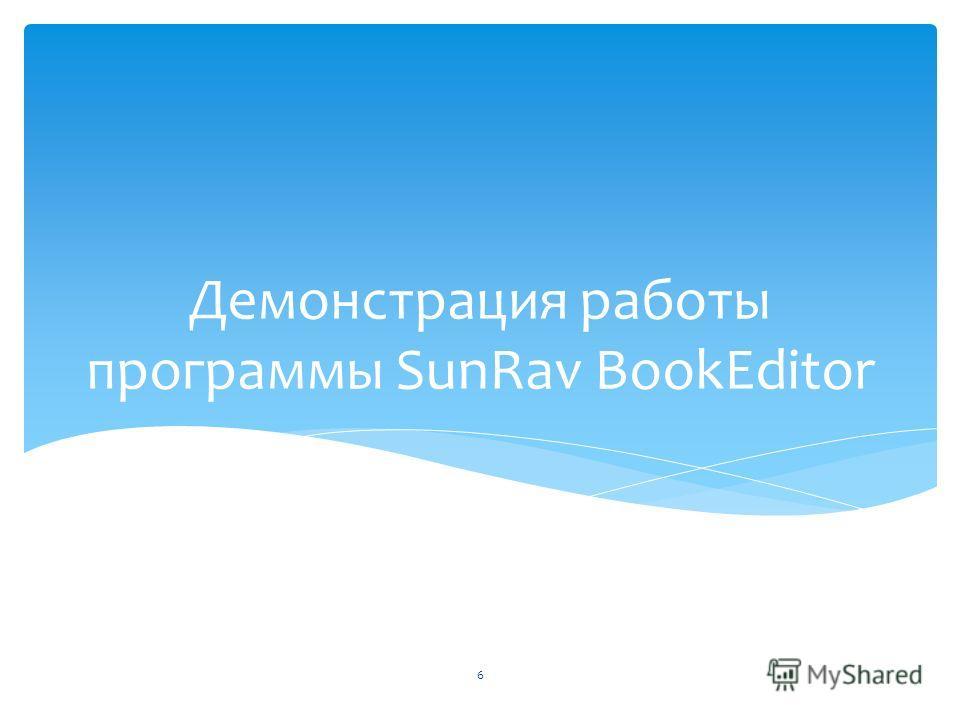 Демонстрация работы программы SunRav BookEditor 6