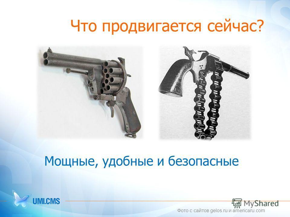 Что продвигается сейчас? Фото с сайтов gelos.ru и americaru.com Мощные, удобные и безопасные