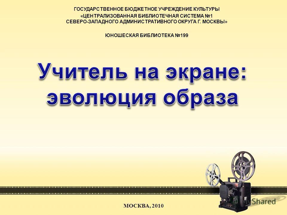 ГОСУДАРСТВЕННОЕ БЮДЖЕТНОЕ УЧРЕЖДЕНИЕ КУЛЬТУРЫ «ЦЕНТРАЛИЗОВАННАЯ БИБЛИОТЕЧНАЯ СИСТЕМА 1 СЕВЕРО-ЗАПАДНОГО АДМИНИСТРАТИВНОГО ОКРУГА Г. МОСКВЫ» ЮНОШЕСКАЯ БИБЛИОТЕКА 199 МОСКВА, 2010