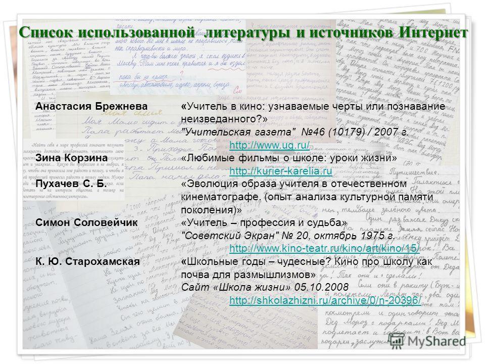 Список использованной литературы и источников Интернет Анастасия Брежнева«Учитель в кино: узнаваемые черты или познавание неизведанного?»