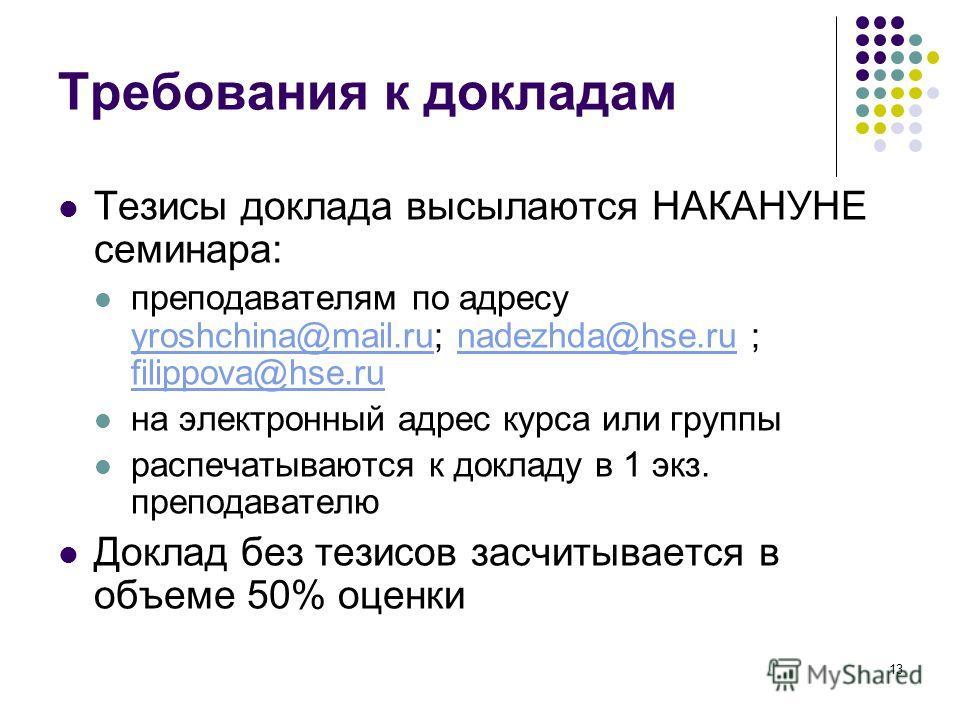 13 Требования к докладам Тезисы доклада высылаются НАКАНУНЕ семинара: преподавателям по адресу yroshchina@mail.ru; nadezhda@hse.ru ; filippova@hse.ru yroshchina@mail.runadezhda@hse.ru filippova@hse.ru на электронный адрес курса или группы распечатыва