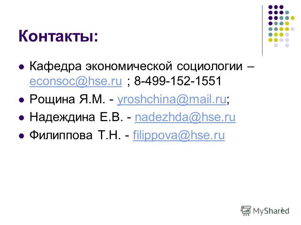 2 Контакты: Кафедра экономической социологии – econsoc@hse.ru ; 8-499-152-1551 econsoc@hse.ru Рощина Я.М. - yroshchina@mail.ru;yroshchina@mail.ru Надеждина Е.В. - nadezhda@hse.runadezhda@hse.ru Филиппова Т.Н. - filippova@hse.rufilippova@hse.ru