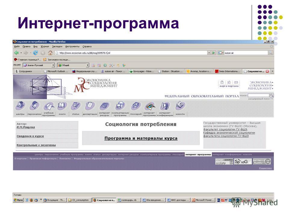 4 Интернет-программа
