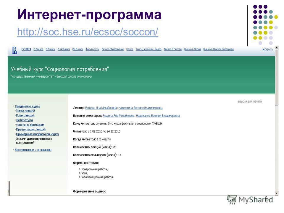 6 Интернет-программа http://soc.hse.ru/ecsoc/soccon/