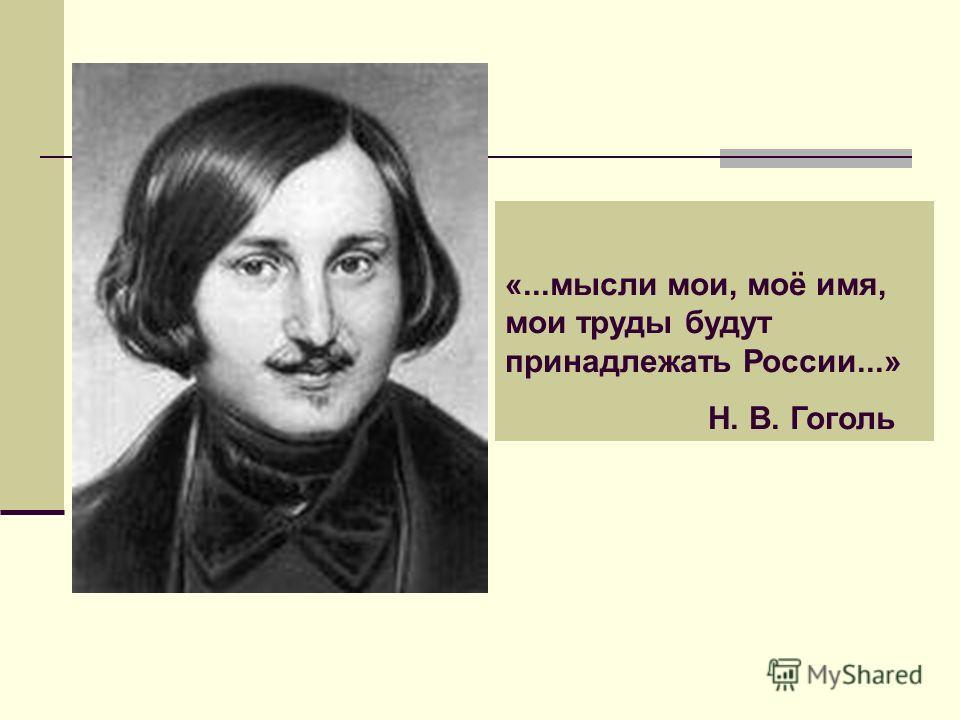 «...мысли мои, моё имя, мои труды будут принадлежать России...» Н. В. Гоголь