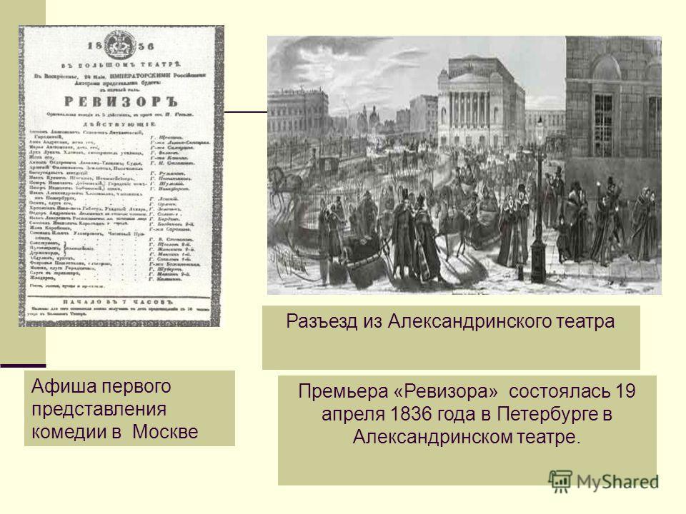 Разъезд из Александринского театра Афиша первого представления комедии в Москве Премьера «Ревизора» состоялась 19 апреля 1836 года в Петербурге в Александринском театре.