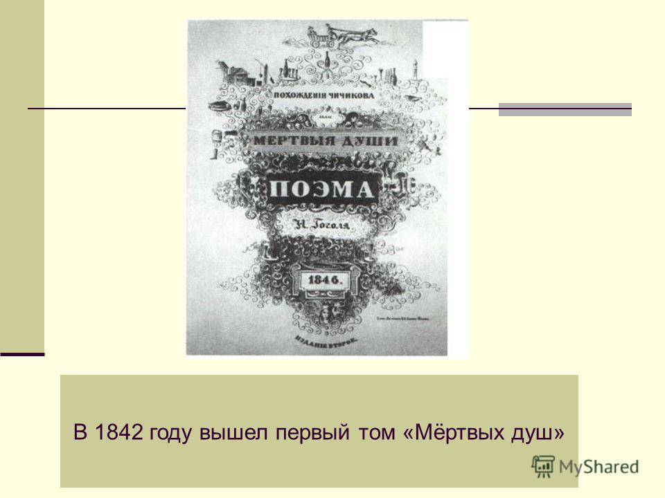 В 1842 году вышел первый том «Мёртвых душ»