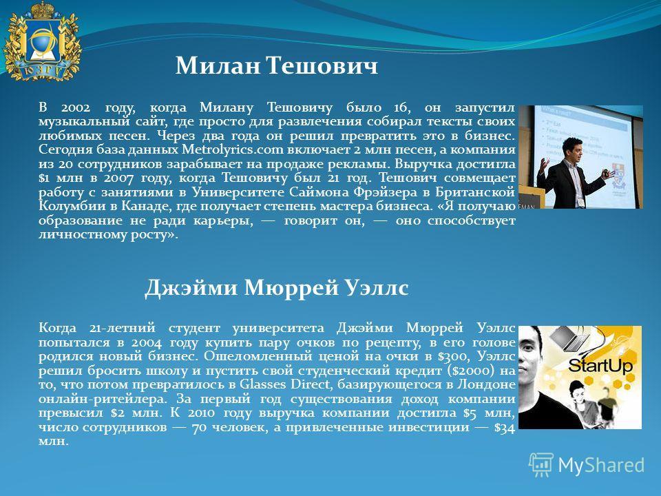 Милан Тешович В 2002 году, когда Милану Тешовичу было 16, он запустил музыкальный сайт, где просто для развлечения собирал тексты своих любимых песен. Через два года он решил превратить это в бизнес. Сегодня база данных Metrolyrics.com включает 2 млн