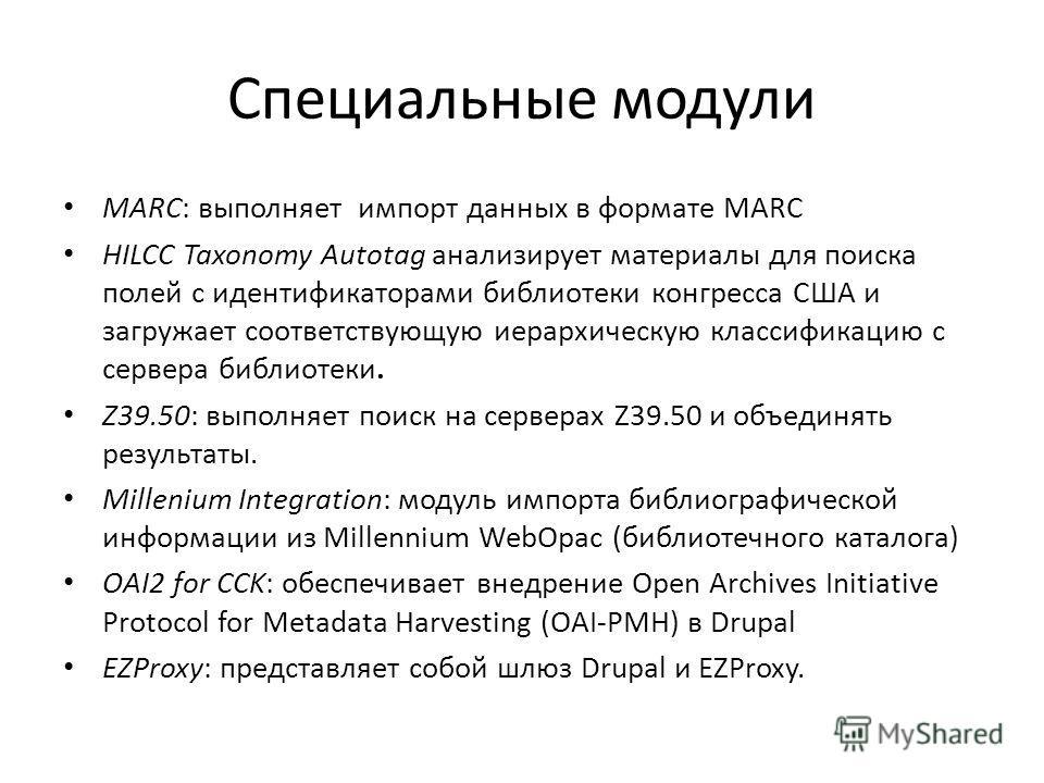 Специальные модули MARC: выполняет импорт данных в формате MARC HILCC Taxonomy Autotag анализирует материалы для поиска полей с идентификаторами библиотеки конгресса США и загружает соответствующую иерархическую классификацию с сервера библиотеки. Z3