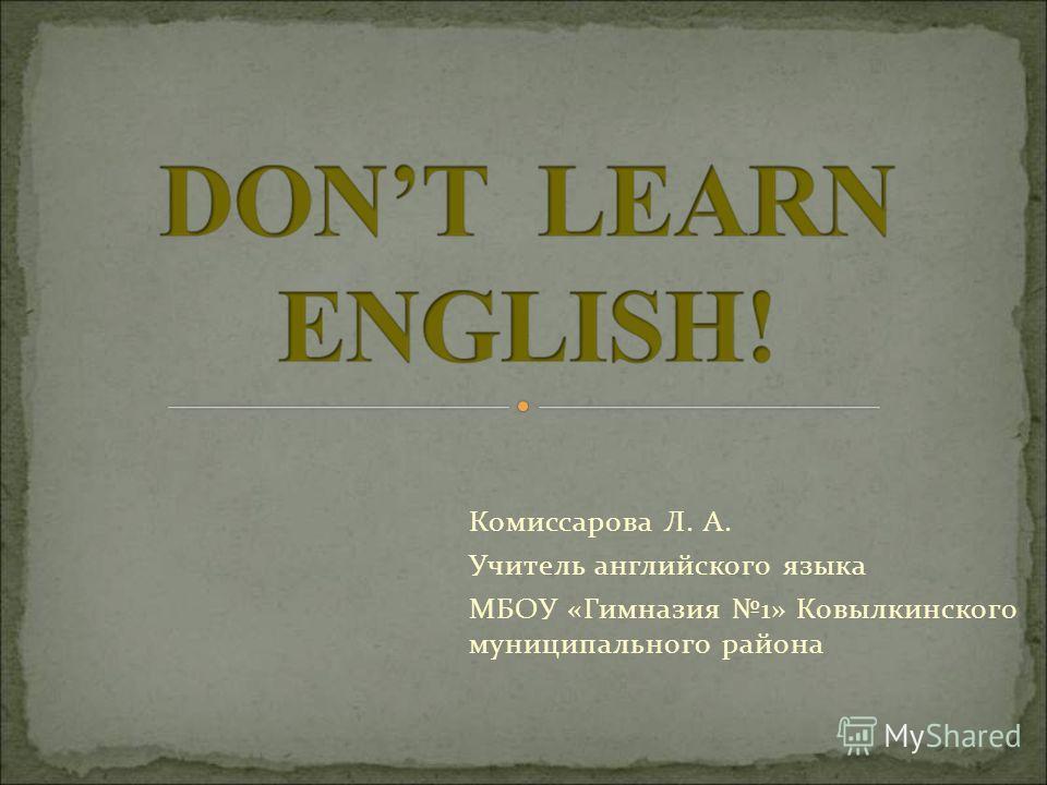 Комиссарова Л. А. Учитель английского языка МБОУ «Гимназия 1» Ковылкинского муниципального района