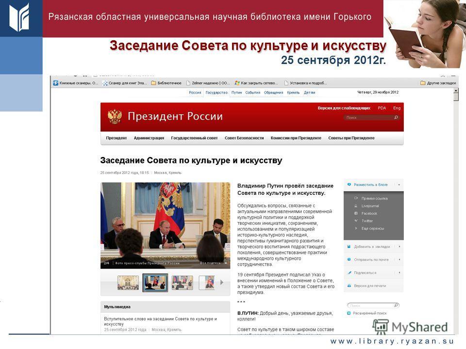 Заседание Совета по культуре и искусству 25 сентября 2012г.
