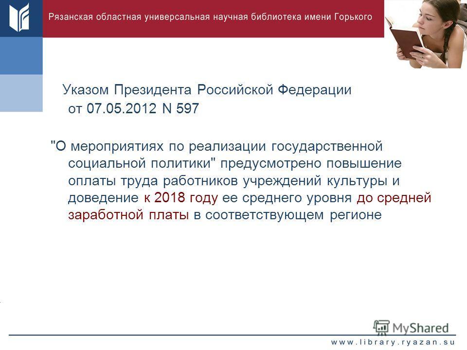 Указом Президента Российской Федерации от 07.05.2012 N 597