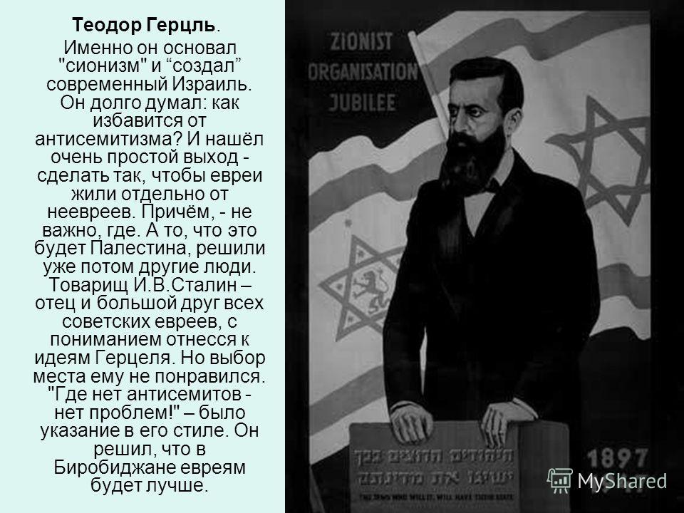 Теодор Герцль. Именно он основал