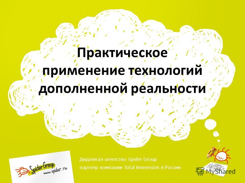 Диджитал-агентство Spider Group партнер компании Total Immersion в России Практическое применение технологий дополненной реальности