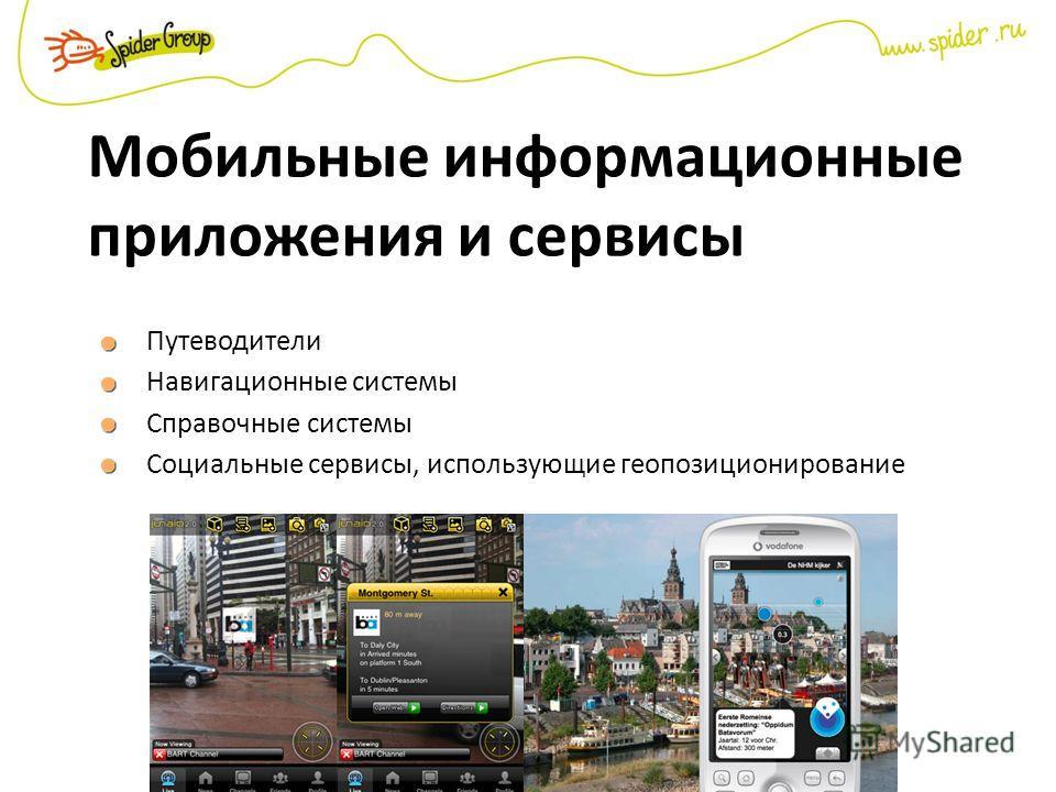 Мобильные информационные приложения и сервисы Путеводители Навигационные системы Справочные системы Социальные сервисы, использующие геопозиционирование