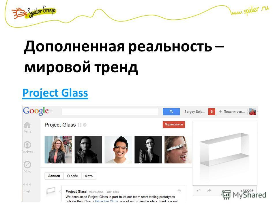 Дополненная реальность – мировой тренд Project Glass