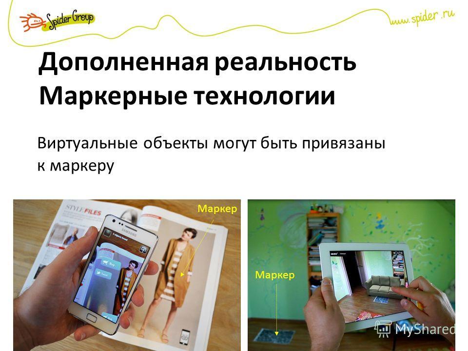 Дополненная реальность Маркерные технологии Виртуальные объекты могут быть привязаны к маркеру Маркер