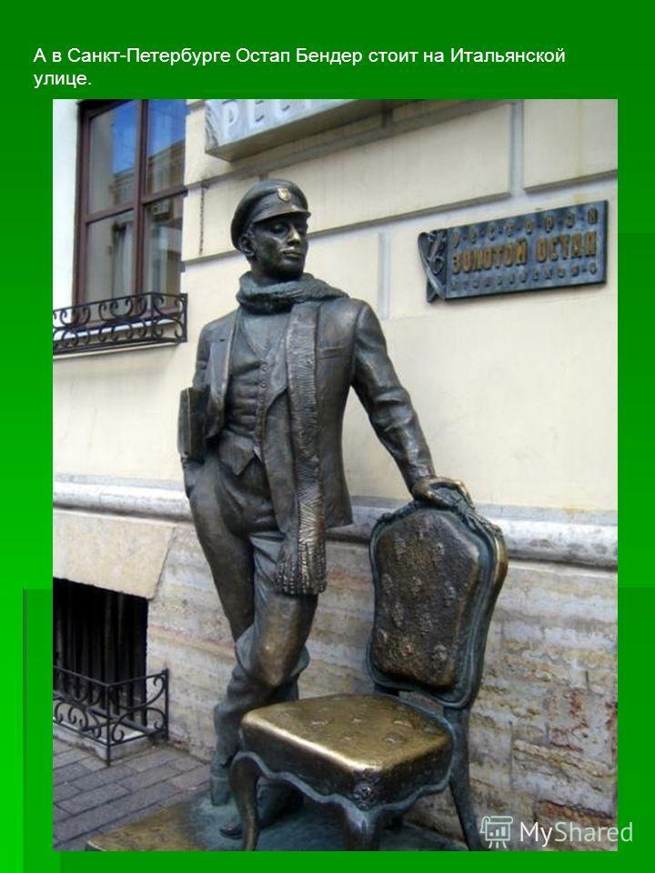 А в Санкт-Петербурге Остап Бендер стоит на Итальянской улице.