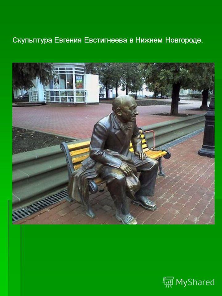 Скульптура Евгения Евстигнеева в Нижнем Новгороде.