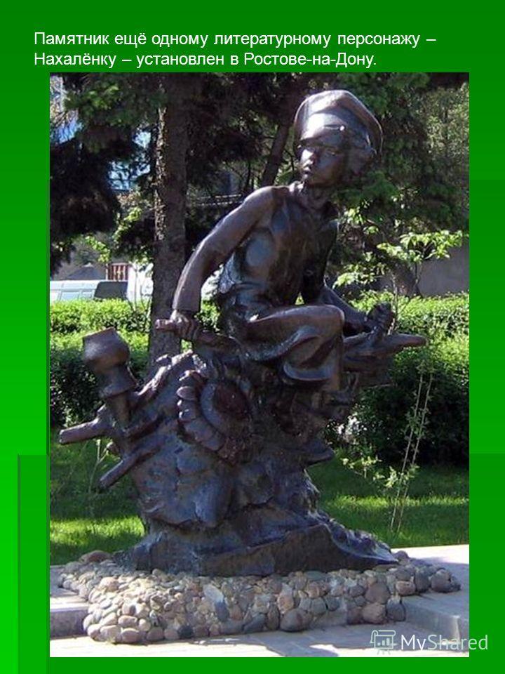 Памятник ещё одному литературному персонажу – Нахалёнку – установлен в Ростове-на-Дону.