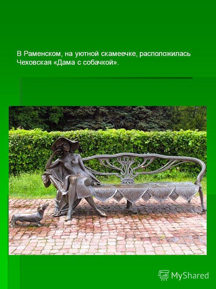 В Раменском, на уютной скамеечке, расположилась Чеховская «Дама с собачкой».