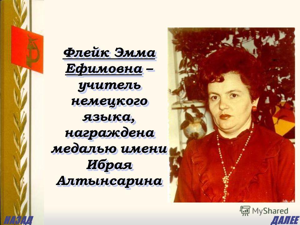 Флейк Эмма Ефимовна – учитель немецкого языка, награждена медалью имени Ибрая Алтынсарина НАЗАДДАЛЕЕ