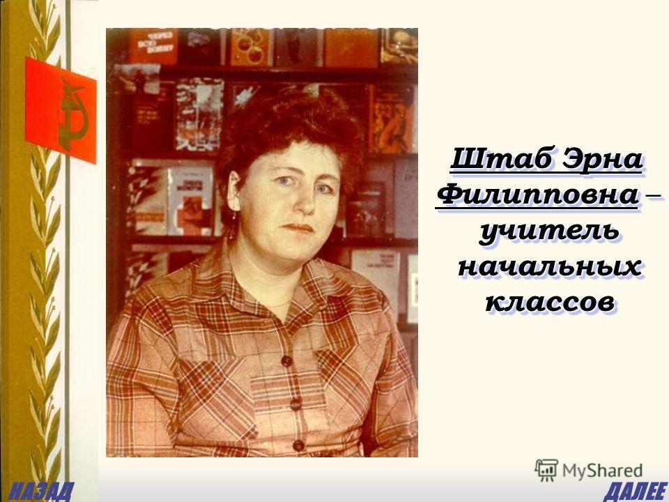 Штаб Эрна Филипповна – учитель начальных классов НАЗАДДАЛЕЕ