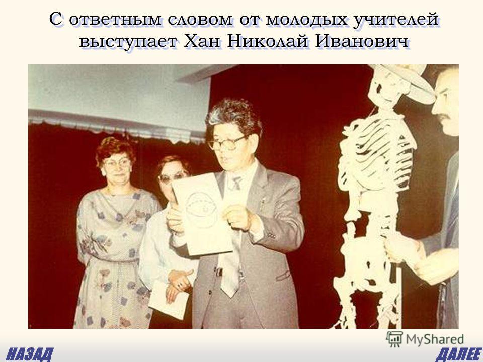 С ответным словом от молодых учителей выступает Хан Николай Иванович НАЗАДДАЛЕЕ