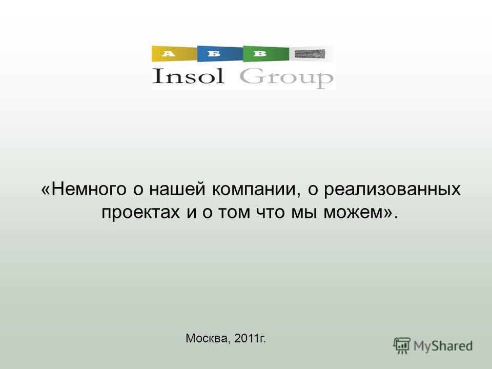 «Немного о нашей компании, о реализованных проектах и о том что мы можем». Москва, 2011г.