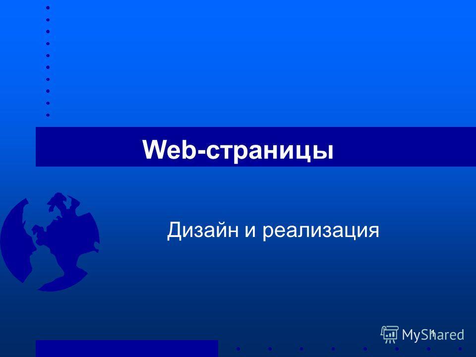 1 Web-страницы Дизайн и реализация