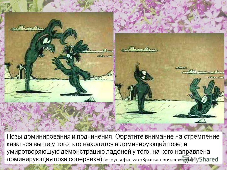 Позы доминирования и подчинения. Обратите внимание на стремление казаться выше у того, кто находится в доминирующей позе, и умиротворяющую демонстрацию ладоней у того, на кого направлена доминирующая поза соперника) (из мультфильма «Крылья, ноги и хв