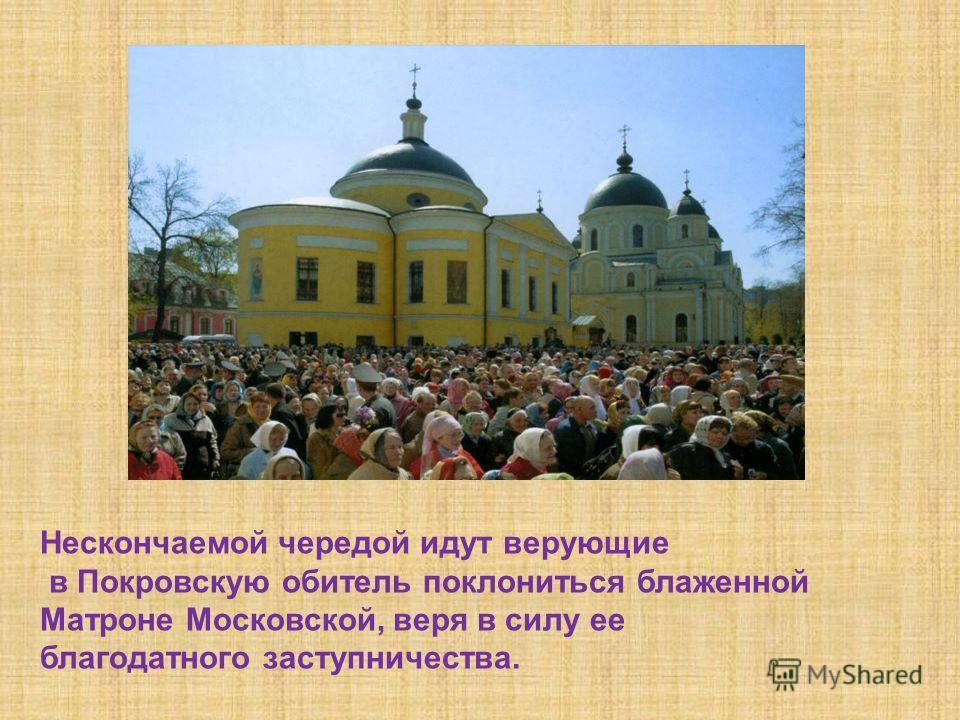 Часовня на могиле старицы Матроны. Москва, Даниловское кладбище.