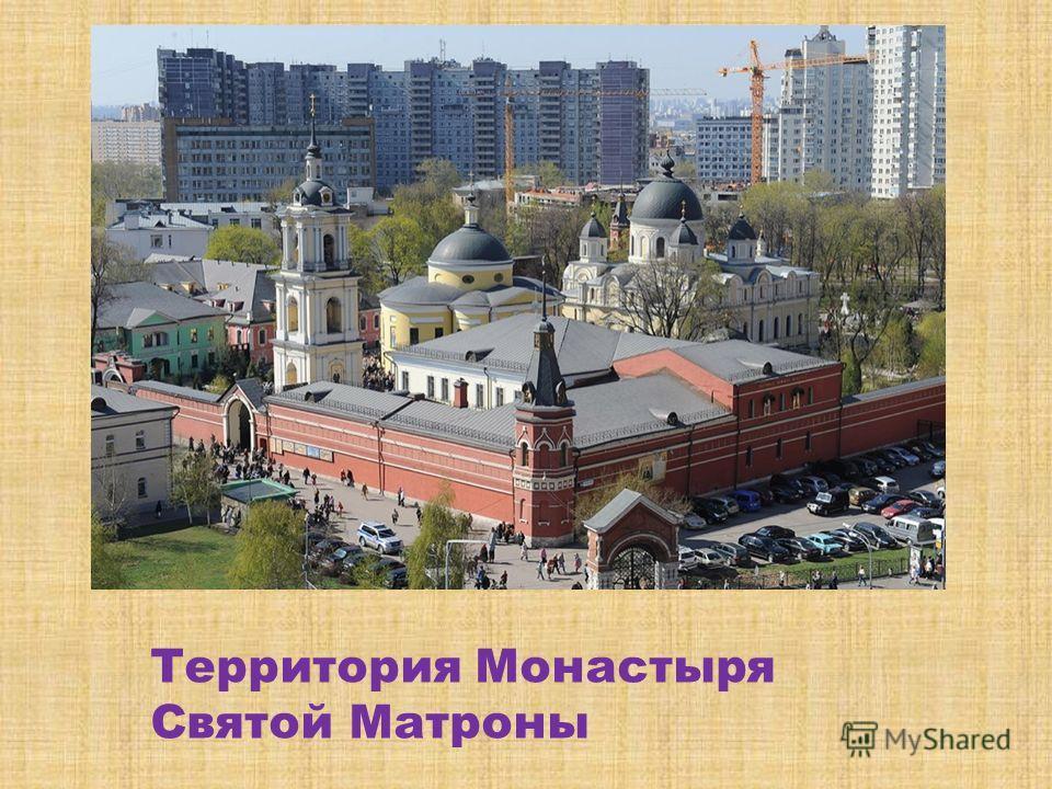 Монастырь Святой Матроны(Московской )