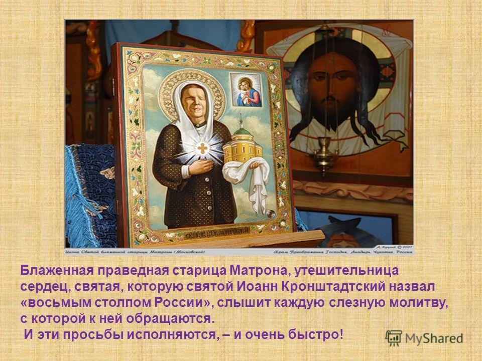 Икона с жизнеописанием матушки Матроны Московской