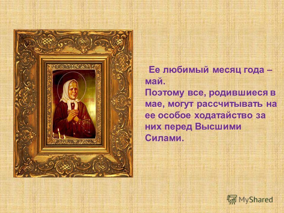 Матрона Московская помогает и в духовном росте человека как небесный попечитель его духовного развития. Она помогает открыть духовное зрение, что способствует осознанию человеком его жизненных задач, помогает ему решать вопросы в соответствии с Божес