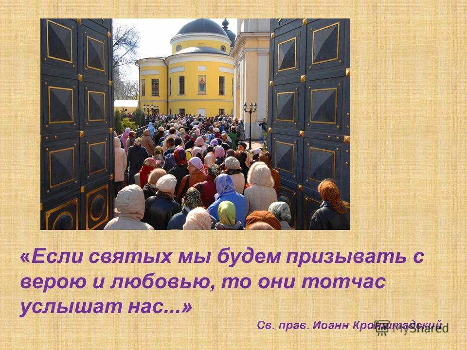 Частицы мощей Матроны Московской уже неоднократно посещали г.Орёл и г. Ливны; каждый раз прикоснуться к этим святыням приходят тысячи орловцев и ливенцев.