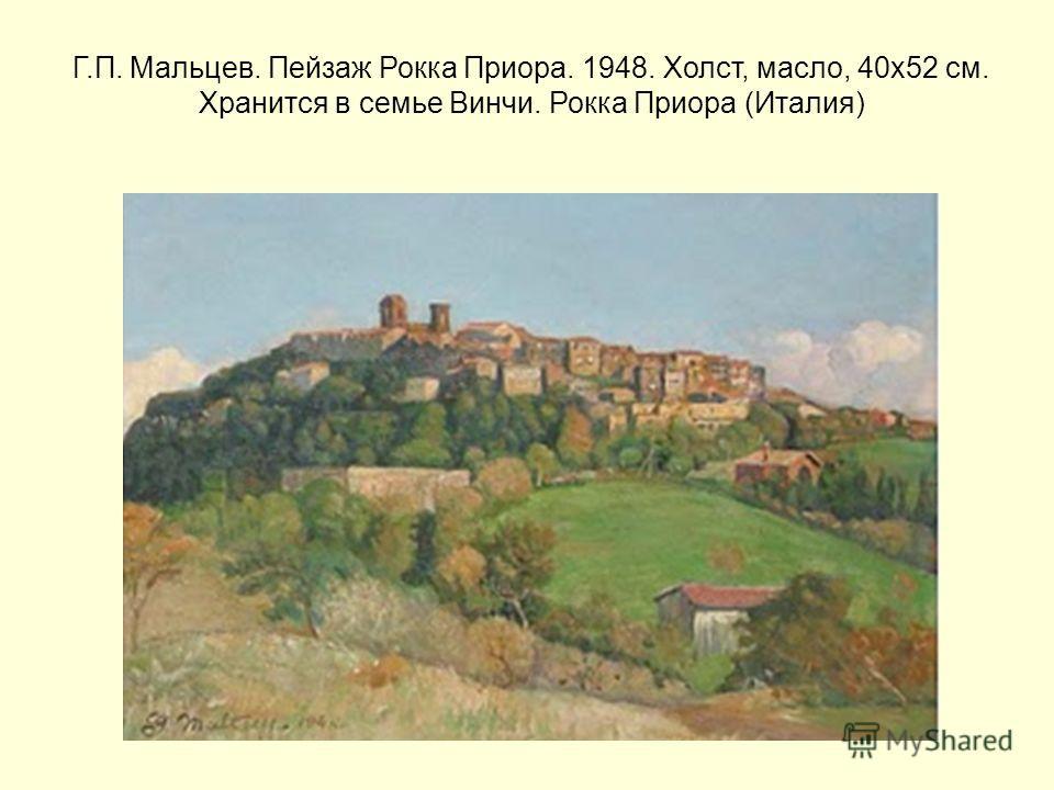 Г.П. Мальцев. Пейзаж Рокка Приора. 1948. Холст, масло, 40х52 см. Хранится в семье Винчи. Рокка Приора (Италия)