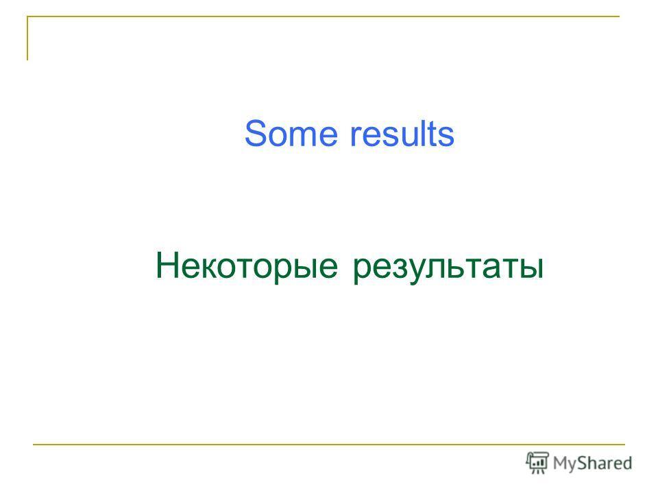 Some results Некоторые результаты