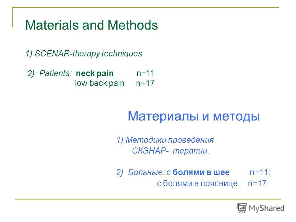 Материалы и методы 1) Методики проведения СКЭНАР- терапии. 2) Больные: с болями в шее n=11; с болями в пояснице n=17; Materials and Methods 1) SCENAR-therapy techniques 2) Patients: neck pain n=11 low back pain n=17