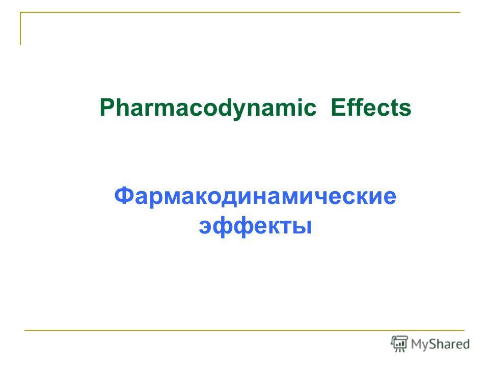 Pharmacodynamic Effects Фармакодинамические эффекты