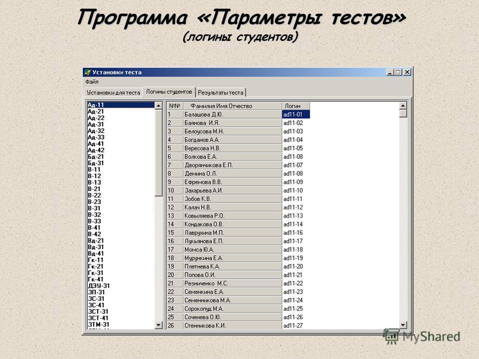Программа «Параметры тестов» (логины студентов)
