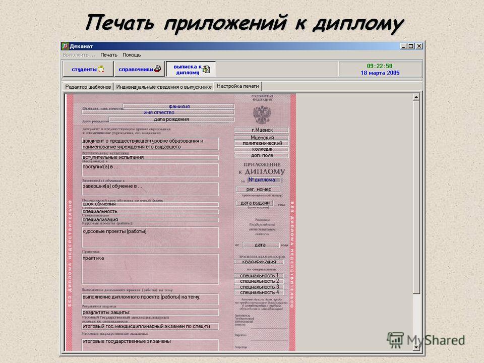 Печать приложений к диплому