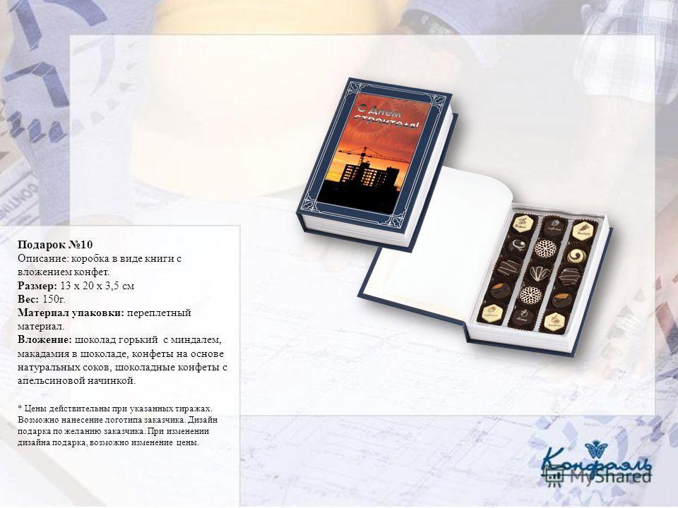 Подарок 10 Описание: коробка в виде книги с вложением конфет. Размер: 13 х 20 х 3,5 см Вес: 150г. Материал упаковки: переплетный материал. Вложение: шоколад горький с миндалем, макадамия в шоколаде, конфеты на основе натуральных соков, шоколадные кон