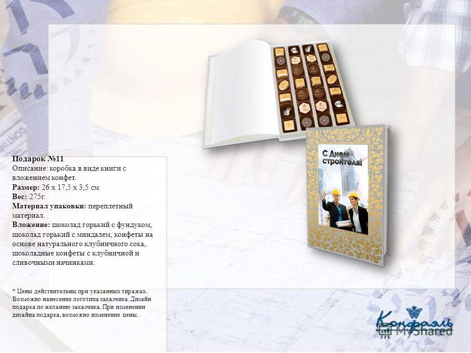 Подарок 11 Описание: коробка в виде книги с вложением конфет. Размер: 26 х 17,5 х 3,5 см Вес: 275г. Материал упаковки: переплетный материал. Вложение: шоколад горький с фундуком, шоколад горький с миндалем, конфеты на основе натурального клубничного