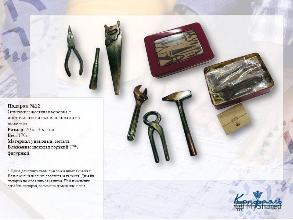 Подарок 12 Описание: жестяная коробка с инструментами выполненными из шоколада. Размер: 20 х 14 х 5 см Вес: 170г. Материал упаковки: металл. Вложение: шоколад горький 77% фигурный. * Цены действительны при указанных тиражах. Возможно нанесение логоти