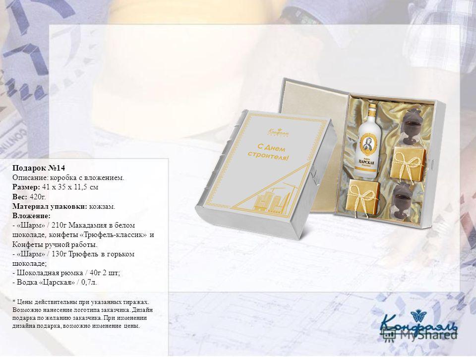 Подарок 14 Описание: коробка с вложением. Размер: 41 х 35 х 11,5 см Вес: 420г. Материал упаковки: кожзам. Вложение: - «Шарм» / 210г Макадамия в белом шоколаде, конфеты «Трюфель-классик» и Конфеты ручной работы. - «Шарм» / 130г Трюфель в горьком шокол